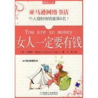 【新书店正版】女人要有钱(美)托拉比,吕美9787111270478机械工业出版社