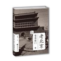 老北京:变奏前门(老城影像丛书) 徐城北 9787562483106 重庆大学出版社
