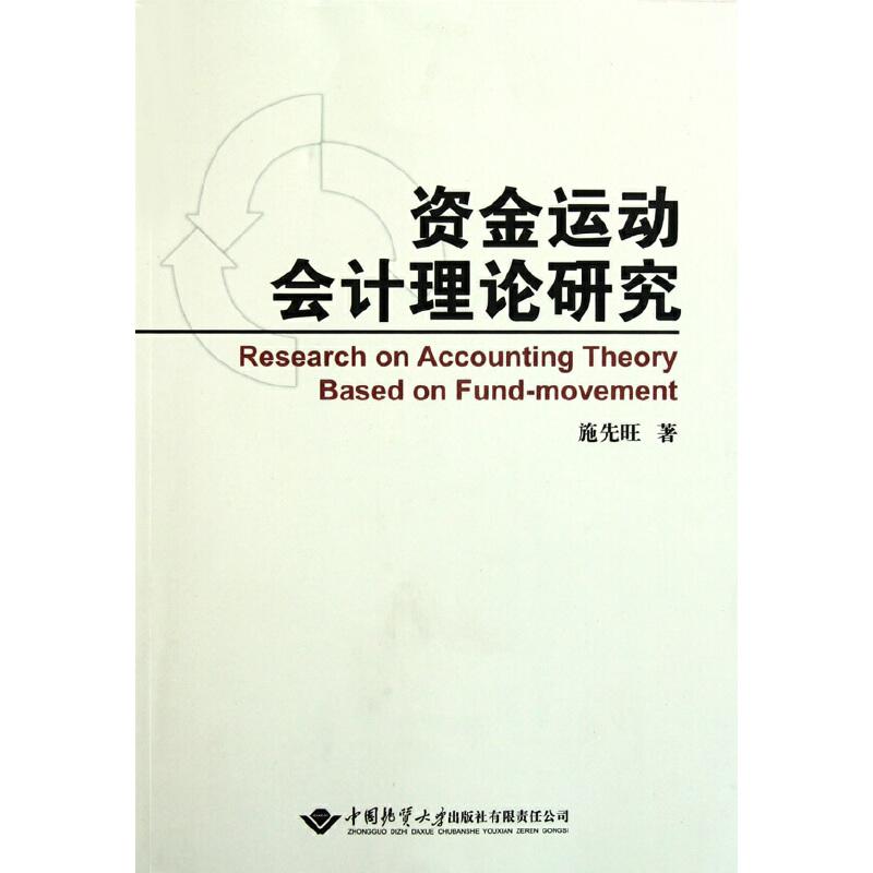 资金运动会计理论研究