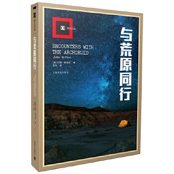 译文纪实系列·与荒原同行 普利策奖得主经典非虚构作品,带你重返20世纪美国环保运动现场,聆听一个时代的声音。