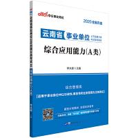 云南事业单位考试用书 中公2020云南省事业单位公开招聘分类考试辅导教材综合应用能力(A类)(全新升级)