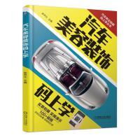汽车美容装饰码上学 李昌凤 汽车职业技能码上学丛书 9787111610724 机械工业出版社