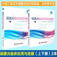 实用家庭理疗丛书 弱激光临床应用与进展(上下册) 650nm和808-830nm弱激光临床应用 朱平,冯勇华主编 中国