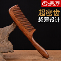 西溪子檀木梳子薄梳篦木梳齿梳篦子礼物