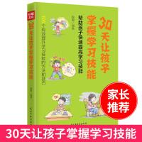 轩毅文化 30天让孩子掌握学习技能 小学生一二三年级课外书123必读大全儿童读物阅读校园幽默励志成长搞笑故事书畅销书籍