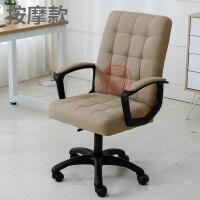 电脑椅家用现代简约懒人休闲舒适久坐办公椅升降转椅座椅书房椅子 卡其色布艺+按摩 滑轮款