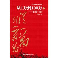 从1万到100万1――涨停18招大战神9787564209469上海财经大学出版社