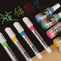 金万年无尘粉笔液体粉笔彩色黑板报专用绿板家用白板笔可加墨水可擦水性安全无毒儿童小学生涂鸦笔画画书写字