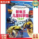 新概念儿童科学馆:机器岛 [法] 弗勒鲁斯出版社,郝兰盛,朱洁 北京科学技术出版社