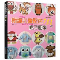 新编儿童配色格子图案751款 儿童毛衣编织书籍 卡通动物生肖图案配色格子毛衣书 毛衣编织图案花样大全书籍 织毛衣教程 手