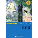 世界少年文学经典文库:西厢记