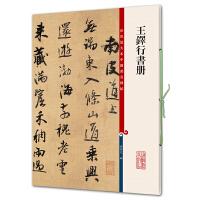 王铎行书册(彩色放大本中国著名碑帖・第七集)