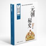 元朝秘史:蒙古族史籍