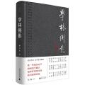 学林侧影(启功题签书名,第一视角领略30位耳熟能详的中国学人时代风骨)
