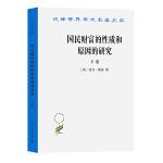 国民财富的性质和原因的研究(下卷)(汉译名著本)