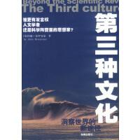 第三种文化-洞察世界的新途径