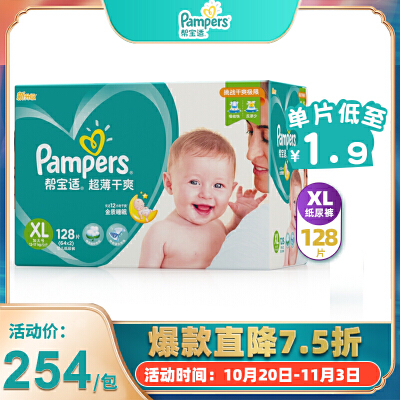[当当自营]帮宝适 超薄干爽 纸尿裤 加大号XL128片(适合12kg以上)箱装 尿不湿