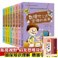 *畅销书籍*励志成才系全套8册百科全书 神奇趣味知识营数学中的趣味和魅力语文物理化学数理化 中学生奇妙好玩数学书中学生