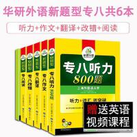 华研外语 专八2020全套 英语专业八级改错阅读听力翻译写作专项训练全套英语8级 赠阅读译文 TEM-8 专八阅读 搭
