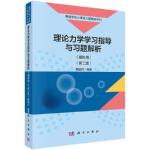 【全新正版】理论力学学习指导与习题解析(理科用)(第二版) 鞠国兴 9787030571656 科学出版社