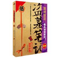 盗墓笔记 5――鬼城魅影:谁在如影随形 南派三叔,磨铁图书 出品 上海文化出版社 9787807407317