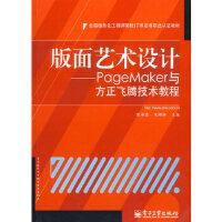 【新书店正版】版面艺术设计――PageMaker与方正飞腾技术教程熊承霞,朱晓林9787121075605电子工业出版