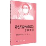 特色专病中西医结合护理手册 黎贵湘,程桂兰,夏庆 科学出版社 9787030458230