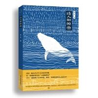 """诗人和鲸鱼(""""异旅人""""丛书)"""