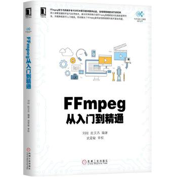 FFmpeg从入门到精通 FFmpeg官方代码维护者与SRS主要贡献者联袂出品,音视频领域专家校审,深入讲解流媒体开发与应用技术,以实例对FFmpeg音视频技术进行讲解,大幅解决新手入手难与大多数使用者遇到问题无资料的困
