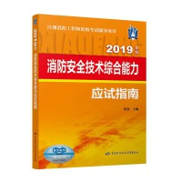 消防安全技术综合能力应试指南(2019年版)