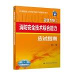 消防安全技�g�C合能力���指南(2019年版)