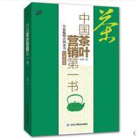 中国茶叶营销di一书 正版包邮