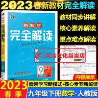 2018秋新教材完全解读九年级上册数学人教版