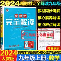 2020秋新教材完全解读九年级上册数学人教版