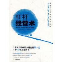 【二手旧书9成新】杠杆经营术 (日)本田直之,张海燕 9787530958728 天津教育出版社