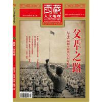 【2019年5月3期现货速发 】西藏人文地理杂志2019年5月第3期 双月刊总第90期 西藏非遗-寻访《格萨尔》说唱艺