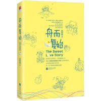 赵乾乾校园纯爱三部曲:小美好+小时光+舟而复始(套装全4册)