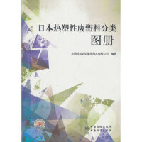 日本热塑性废塑料分类图册 杨萍 9787506664264 中国标准出版社