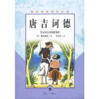 【新书店正版】唐吉诃德[西]塞万提斯漓江出版社9787540730093