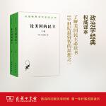 论美国的民主(全两卷)(汉译名著本)