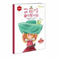 小人国系列 艾丽佳的晚餐时间 意大利安徒生奖获奖图书