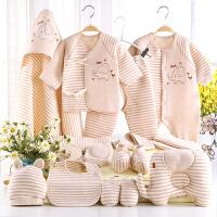 彩棉婴儿衣服新生儿礼盒秋套装夏季刚出生初生宝宝用品