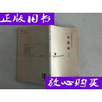 [二手旧书9成新]无花果 /王伶 著 新疆美术摄影出版社;新疆电子