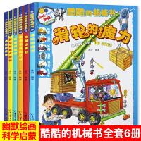好多好多的交通工具酷酷的机械书儿童绘本2-3-6-8岁启蒙认知书籍 宝宝早教幼儿园故事书科学大机械器人工程世界汽车科普百
