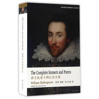 莎士比亚十四行诗全集 英文版