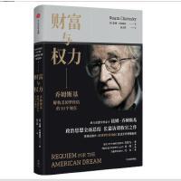 财富与权力:乔姆斯基论美国梦终结的十个观点