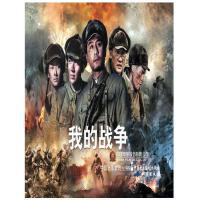 电影连环画-我的战争