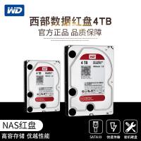 wd西部数据WD40EFRX 4TB硬盘 NAS红盘 西数台式机硬盘4t