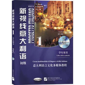 新视线意大利语 1 学生用书(含1CDROM)