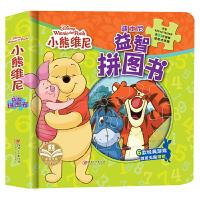 迪士尼经典益智拼图书小熊维尼 益智拼图书 0-3-6岁宝宝拼图幼儿智力开发 宝宝早教益智力玩具书